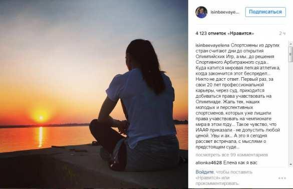 Похоже, есть приказ недопустить Россию кОлимпиаде, — Исинбаева | Русская весна
