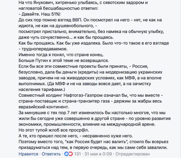 Судьба Украины была предопределена в 2010 году | Русская весна