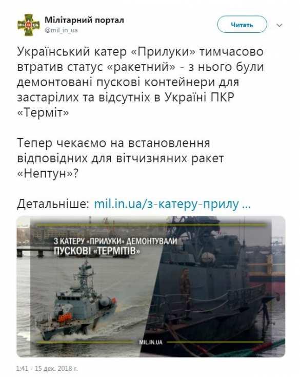 Единственный ракетный катер ВМС Украины остался без ракет | Русская весна