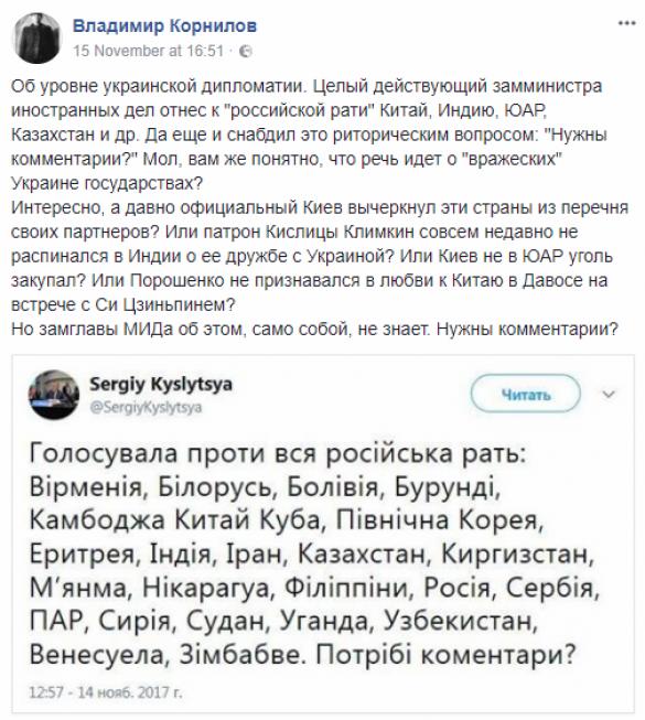 Хуторской стиль украинского МИДа: замКлимкина записал полмира вовраги Украины | Русская весна