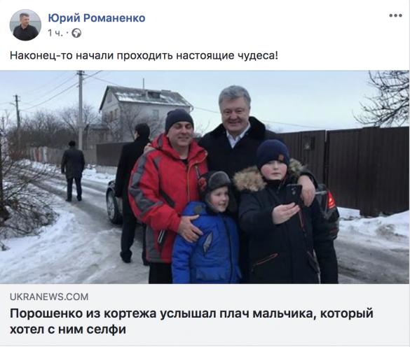 «Начались настоящие чудеса»: Порошенко вышел из кортежа, чтобы утешить плачущего ребёнка (ФОТО) | Русская весна
