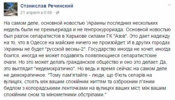 Бить сепаров на улицах: советник главы МВД Украины призвал бороться с «Русской весной-2» | Русская весна