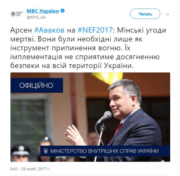 ВАЖНО: Аваков заявил, чтоМинские соглашения мертвы | Русская весна