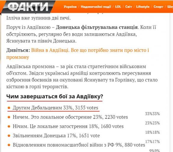 Зрада: Украинцы уверены, что бои под Авдеевкой закончатся вторым Дебальцево | Русская весна