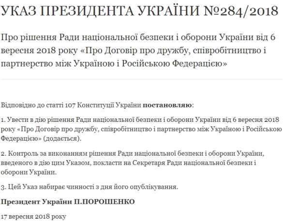 Порошенко разорвал договор одружбе сРоссией | Русская весна