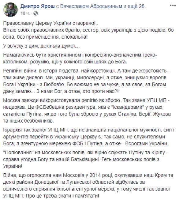 Началось: сатанист Ярош призвал к«охоте намосковских попов» наУкраине | Русская весна