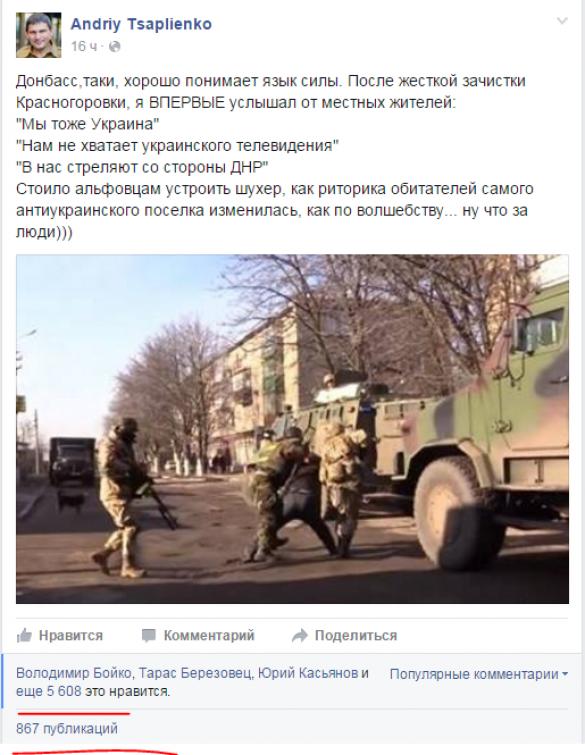 Украина ждет Донбасс только на коленях | Русская весна