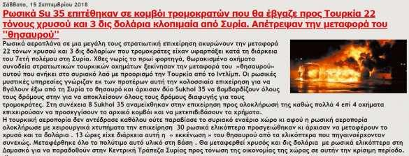 Греки: «ВКС и спецназ РФ отобрали у сирийских бармалеев весь их золотой запас» (ФОТО) | Русская весна