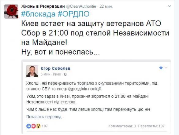 Началось? — ветеранов «АТО» и «патріотiв» призывают немедленно прибыть на Майдан | Русская весна