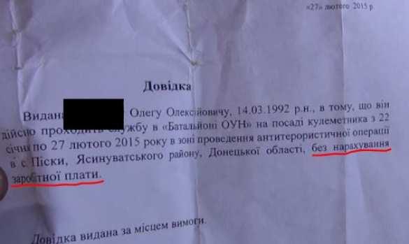 «Пулеметчик без начисления зарплаты» — бойцам «ОУН» оклад не нужен, они зарабатывают на жизнь мародерством и грабежами (ДОКУМЕНТ+ВИДЕО) | Русская весна