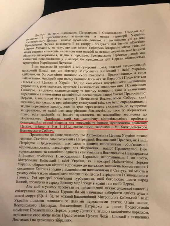 «И всёунихтак», — текст «Томоса» написан сошибками (ФОТО) | Русская весна