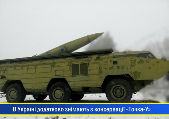 Тревожный знак: Украина расконсервирует ракетные комплексы «Точка-У» (ФОТО) | Русская весна