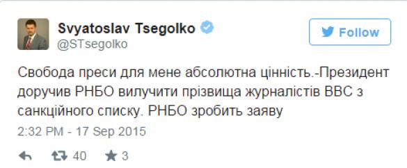 Порошенко пошел на попятную, испугавшись критики Би-би-си | Русская весна
