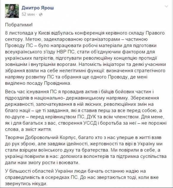 МОЛНИЯ: Ярош сложил ссебя полномочия руководителя «Правого сектора» | Русская весна