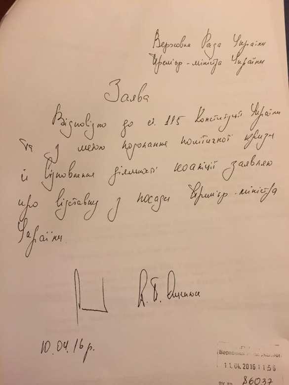 Важно: текст заявления об отставке Яценюка (ДОКУМЕНТ) | Русская весна