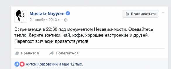 Зонтики, чай, хорошее настроение: «глашатай Майдана» Мустафа объявил всеукраинскую мобилизацию | Русская весна