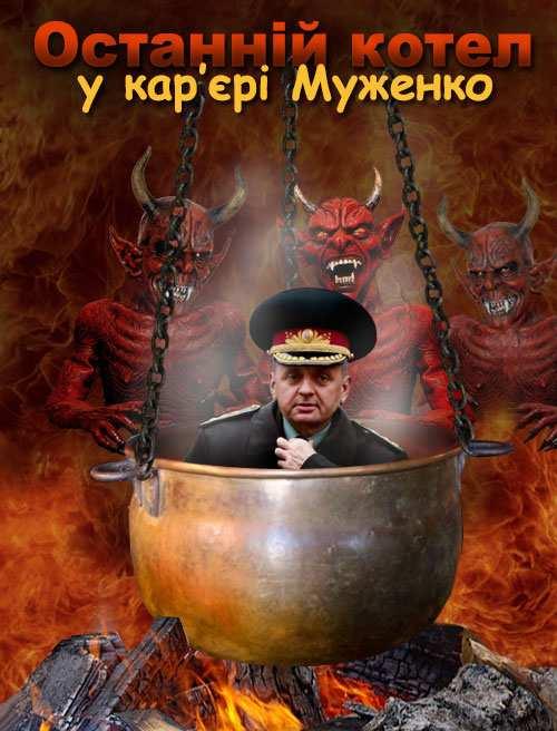 В ДНР поздравили главу Генштаба ВСУ Муженко с днем рождения (ВИДЕО) | Русская весна