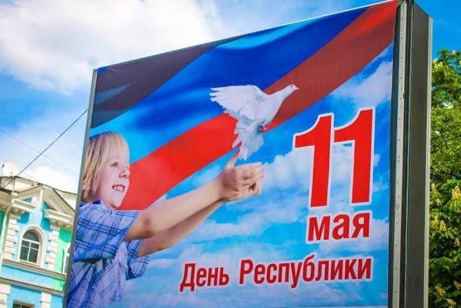 Три года Донецкой Народной Республике (ФОТО, ВИДЕО)   Русская весна