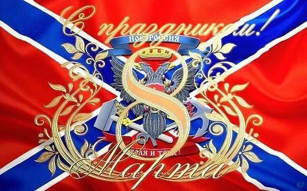Армия ДНР поздравляет женщин с праздником (ВИДЕО) | Русская весна