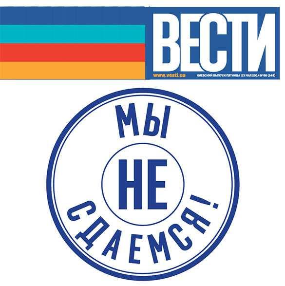 Работу украинского медиа-холдинга «Вести» заблокировали налоговики | Русская весна