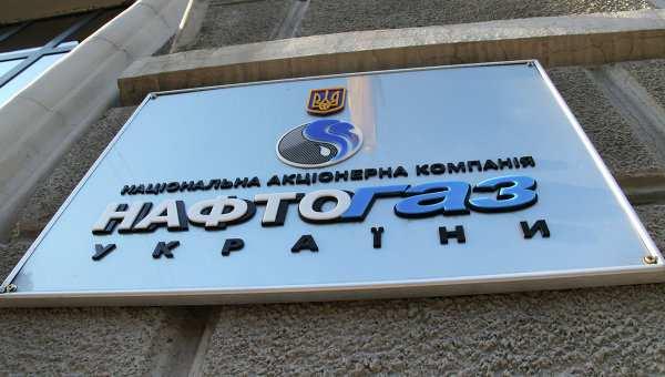 «Нафтогаз» через Гаагу требует у России $5 млрд за активы в Крыму | Русская весна