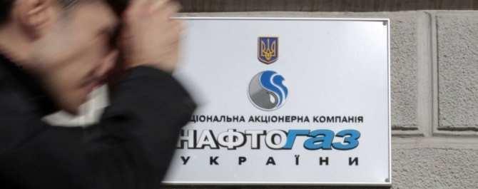 Украина создает видимость реформы «Нафтогаза» для МВФ и ЕС | Русская весна