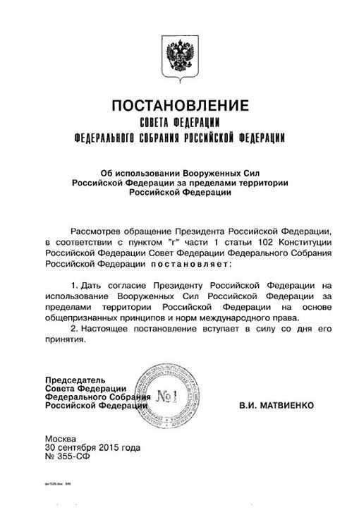 Постановление об использовании Вооруженных Сил за пределами РФ (ДОКУМЕНТ) | Русская весна