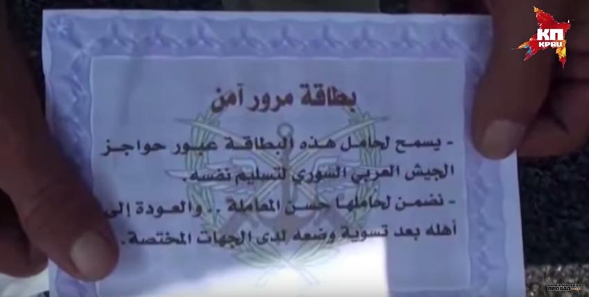 Сирийские военные проводят агитацию перед наступлением (ВИДЕО) | Русская весна