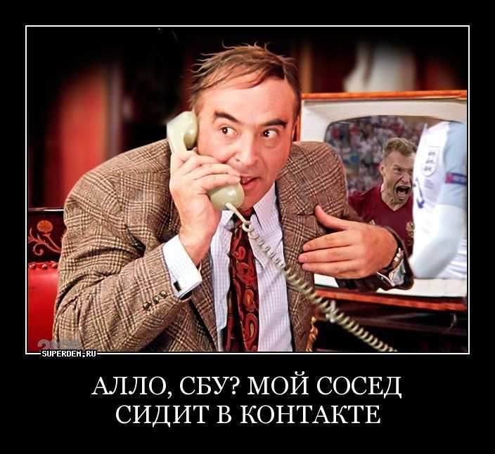 «Алло, это СБУ?»: украинцы «стучат» друг надруга о заходах во «ВКонтакте»   Русская весна