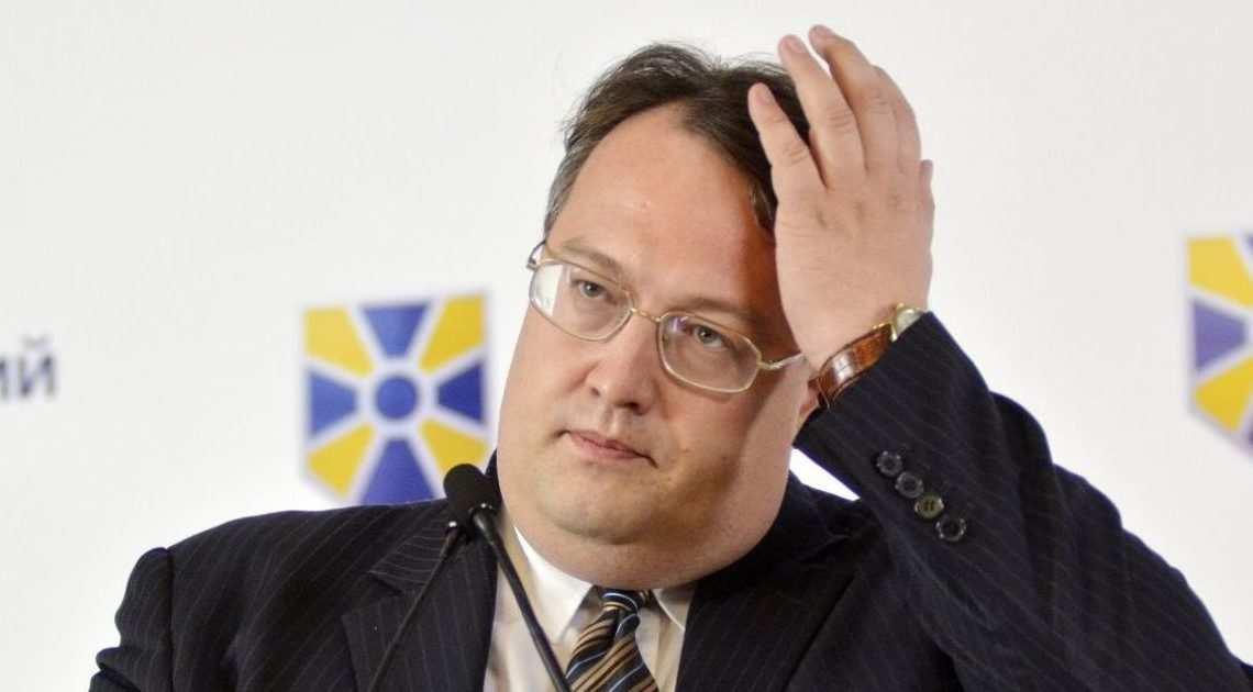 Против депутата Верховной рады Геращенко завели уголовное дело | Русская весна