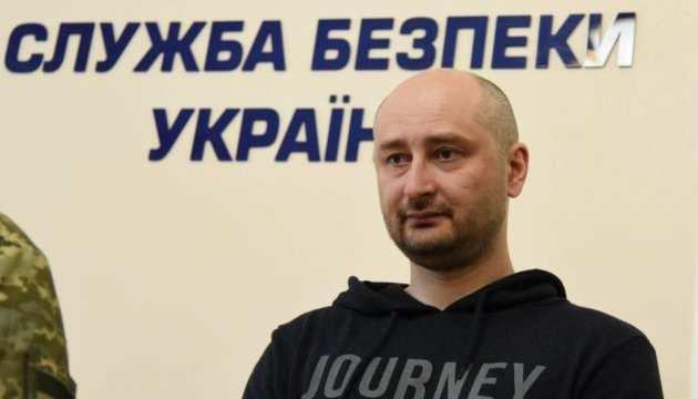 Кто и зачем «убил» Бабченко | Русская весна