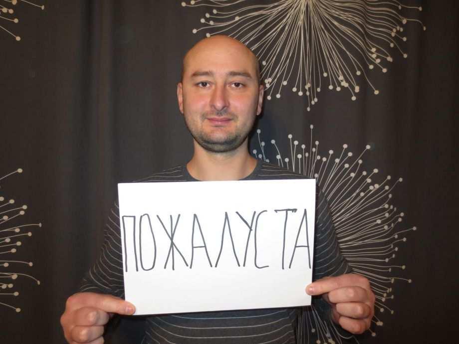 О «чудесном воскрешении» Бабченко | Русская весна