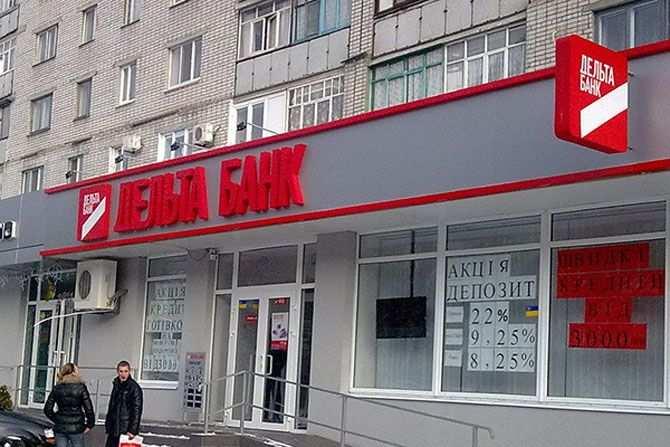 Один из крупнейших банков Украины — Дельтабанк — находится в состоянии финансовой комы (видео)  | Русская весна