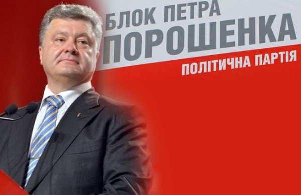 Партия Порошенко заявила о готовности к перевыборам президента и Рады | Русская весна