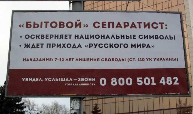 Почему «минский мир» невозможен: как Украина карает за мыслепреступления | Русская весна