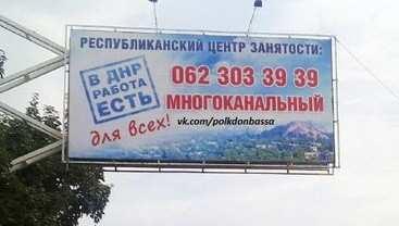 Центры занятости ДНР с начала года трудоустроили свыше 26 тысяч соискателей | Русская весна