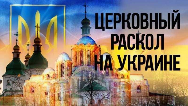 Белорусская церковь запретила своим прихожанам связываться с «ПЦУ» | Русская весна