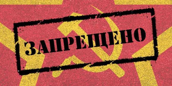 Зачем на Украине запрещают то, что осталось от Компартии | Русская весна