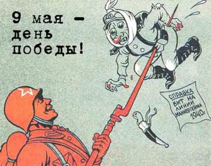 Альтернативой Победе было полное уничтожение, или Почему 9 мая не «день траура и скорби»   Русская весна