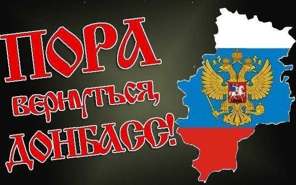 Большинство жителей Донецка иМакеевки видят будущее ДНРвсоставе России (опрос)   Русская весна