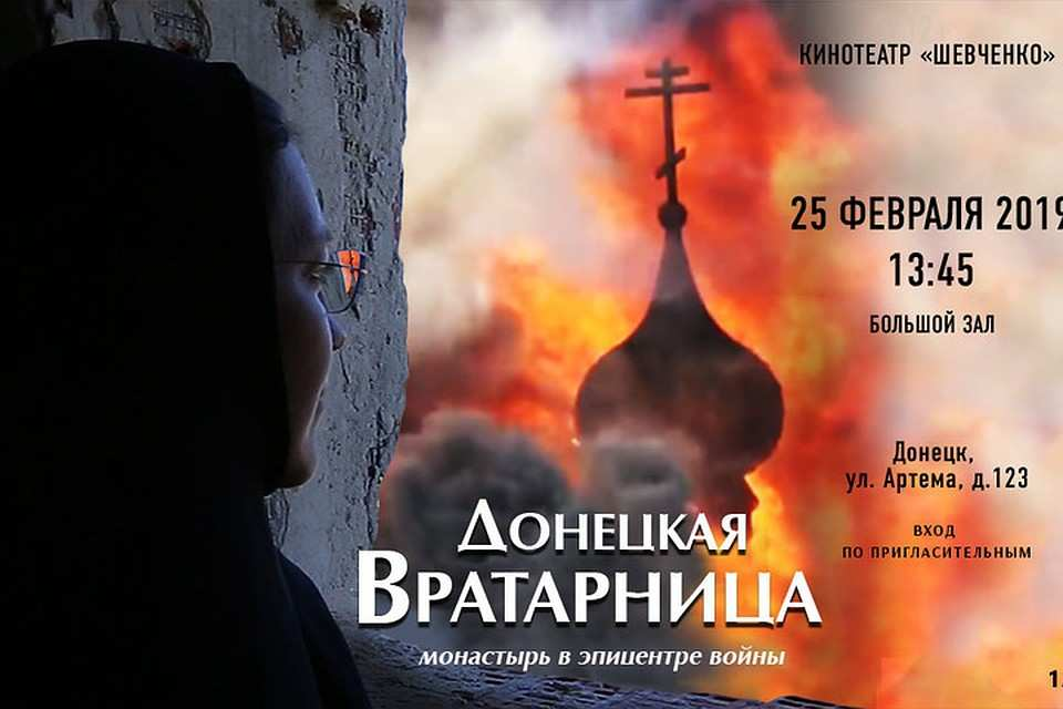 «Донецкая Вратарница» едет в ДНР: фильм объединил многих сторонников Донбасса (ВИДЕО) | Русская весна