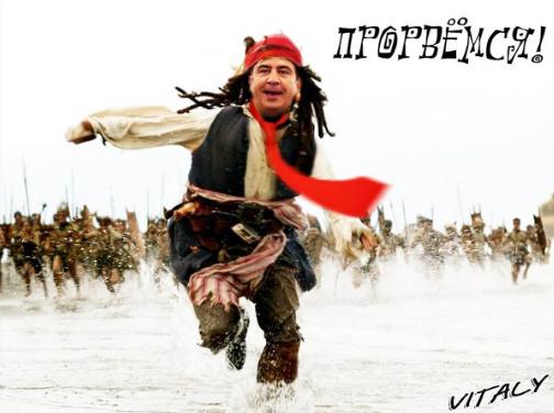 Суд по делу Саакашвили перенесен | Русская весна