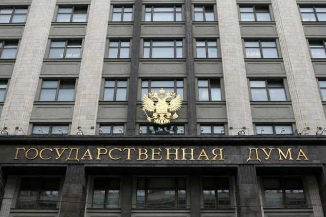 ВГосдуму внесли законопроект озапрете детям чиновников учиться заграницей | Русская весна