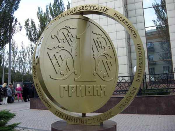 Финансовая система Украины и дальше рушится: ликвидирован один из крупнейших банков   Русская весна