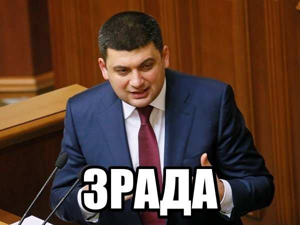 Гройсман пообещал, что добьется «чрезмерного роста цен» (ВИДЕО) | Русская весна