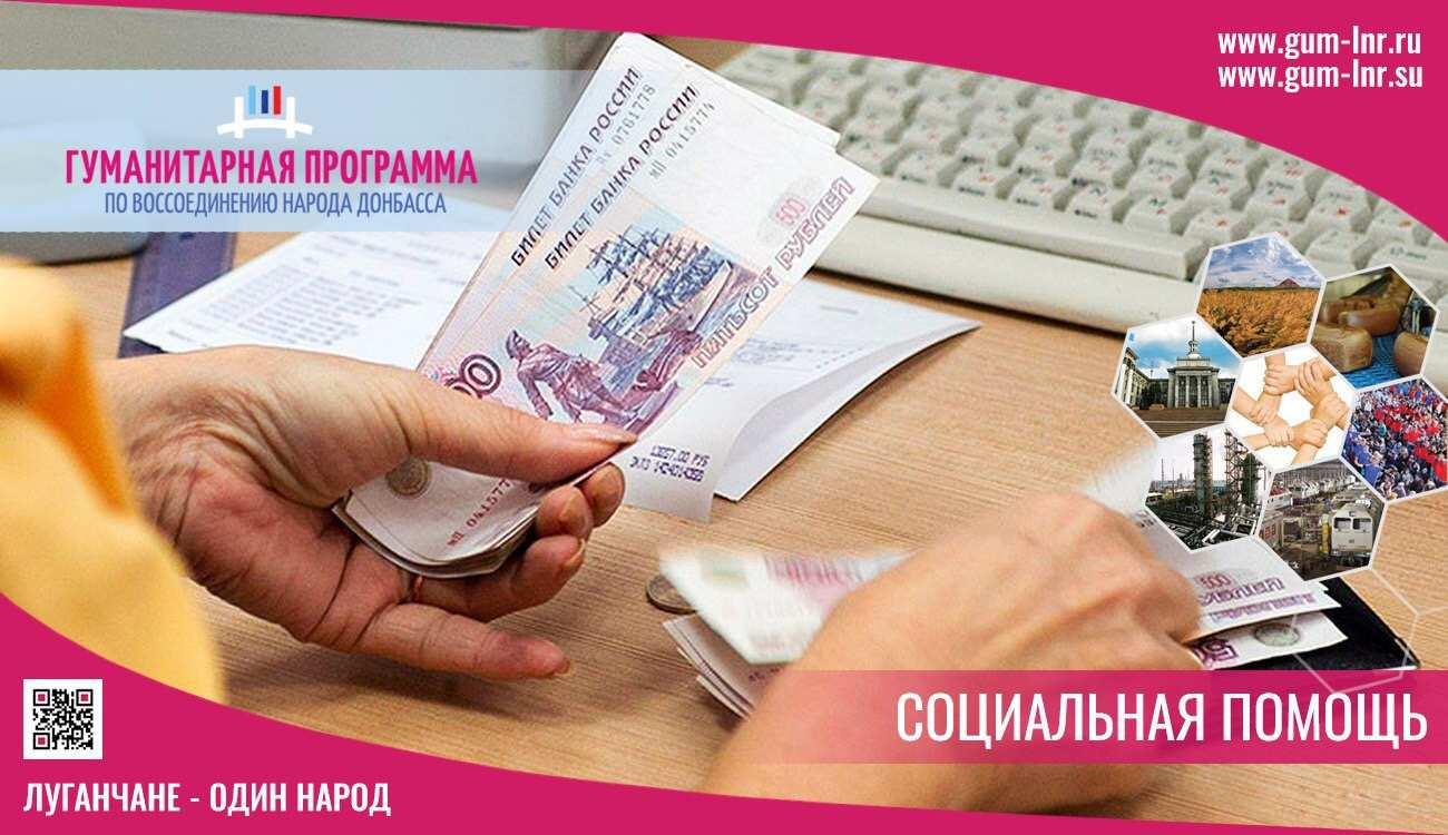 Донбасс: Гуманитарная программа «Милосердие» для социально незащищенных категорий граждан   Русская весна