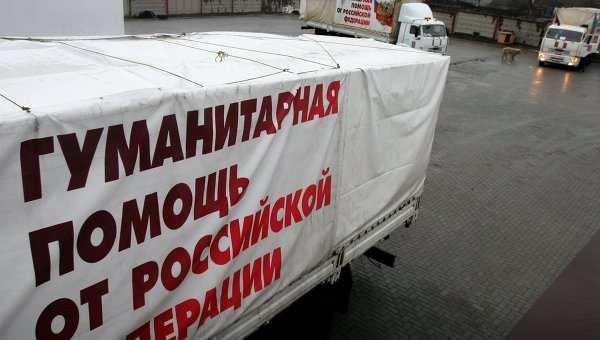Россия в четверг отправит в Донбасс 44-й конвой с гуманитарной помощью | Русская весна