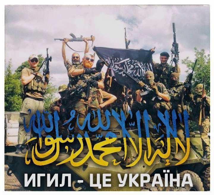 Украина — посредник между СШАитеррористами вСирии (ФОТО) | Русская весна