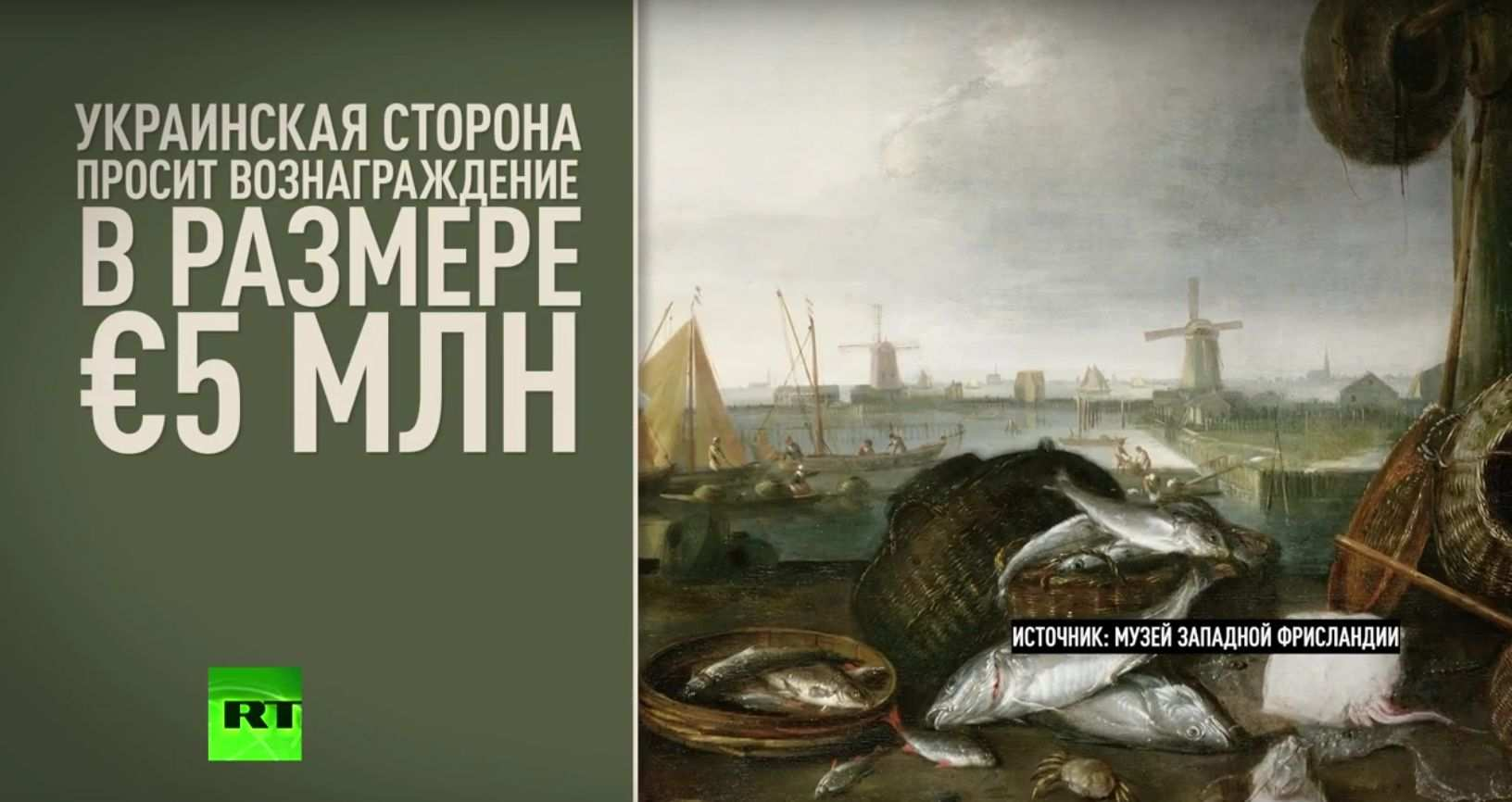 Украденные в Голландии в 2005 году картины всплыли на Украине (ВИДЕО) | Русская весна