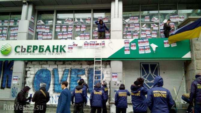 НаУкраине разблокировали всеотделения Сбербанка | Русская весна